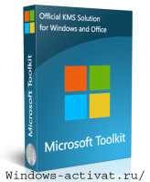 Активатор Microsoft Toolkin для Windows 8.1